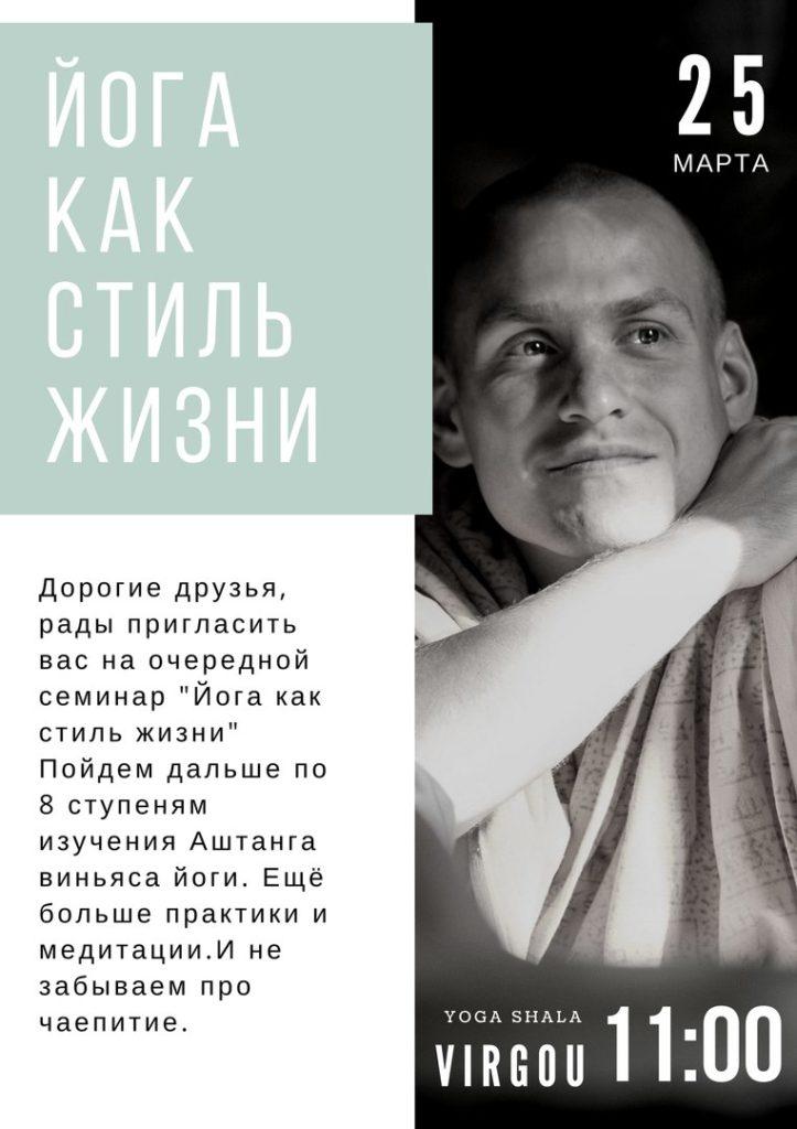 Йога как стиль жизни, студия йоги Virgou в Омске