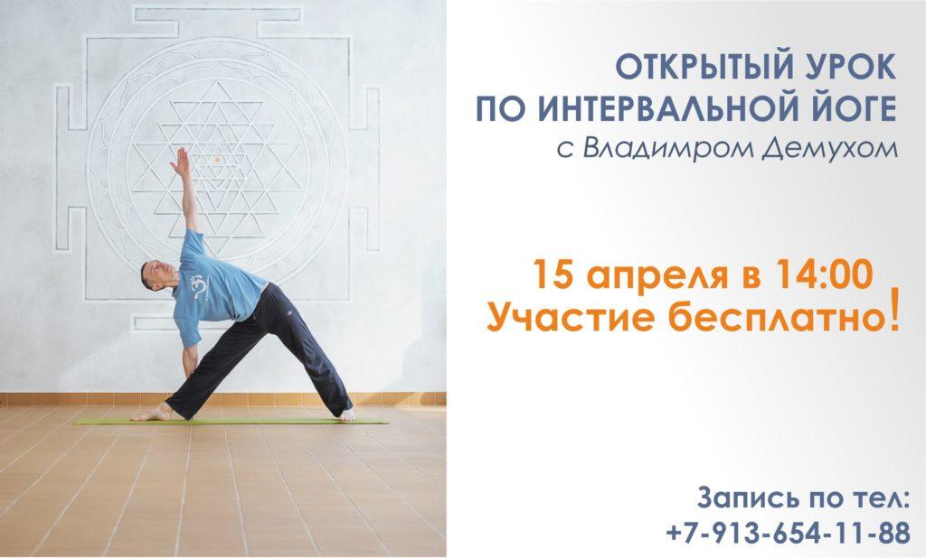 Открытый урок по интервальной йоги в студии йоги Virgou в Омске